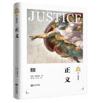西方正义理论译丛:正义