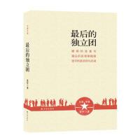 后的独立团 范军 9787544766333 译林出版社[爱知图书专营店]