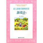 正版图书幼儿园音乐教育活动――新设计 李漫 9787811016901 南京师范大学