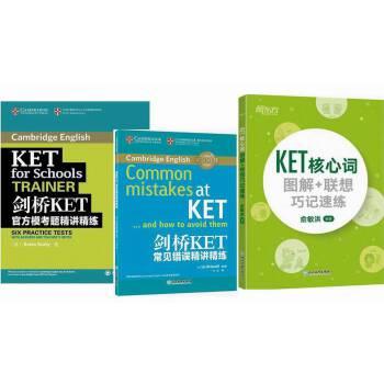 剑桥KET官方模考题精讲精练 剑桥KET常见错误精讲精练 KET核心词图解+联想巧记速练 套装3本