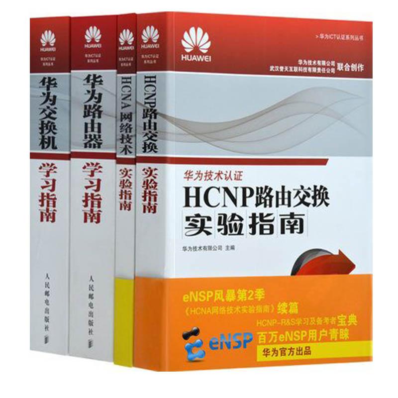 正版 【组套4本】HCNP路由+网络技术交换实验指南+华为交换机+路由器学习指南  网络通信技术教