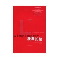 【二手原版9成新】漫漫长路,塞巴斯蒂安・巴里(Sebastian Barry),苏福忠,人民文学出版社,9787020