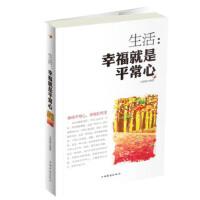 【新书店正品包邮】生活 : 幸福就是平常心 文思源 中国华侨出版社 9787511341662