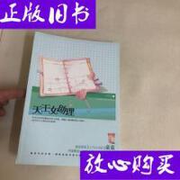 [二手旧书9成新]天王女助理 /童童 大众文艺出版社
