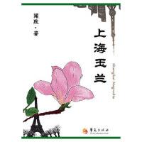 【新书店正版】上海玉兰闻默著华夏出版社9787508066325