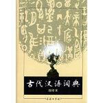 古代汉语词典(缩印本)