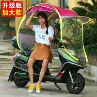 电动车伞遮阳雨蓬 自行车雨伞 摩托车防晒挡雨棚女装车雨披