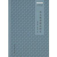 华文教学理论研究(华文教学研究丛书)