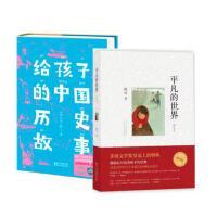 平凡的世界 +给孩子的中国历史故事路遥 正版书 原著 普及本 茅盾文学奖 人生作者北京出版集团 名家推荐 18岁读的书