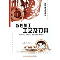 正版二手6-8成新 高职高专系列教材:数控加工工艺及刀具 9787562435914