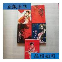 【二手旧书9成新】沧月系列 剑歌.沧海.夜船吹笛雨潇潇.飞天.曼珠