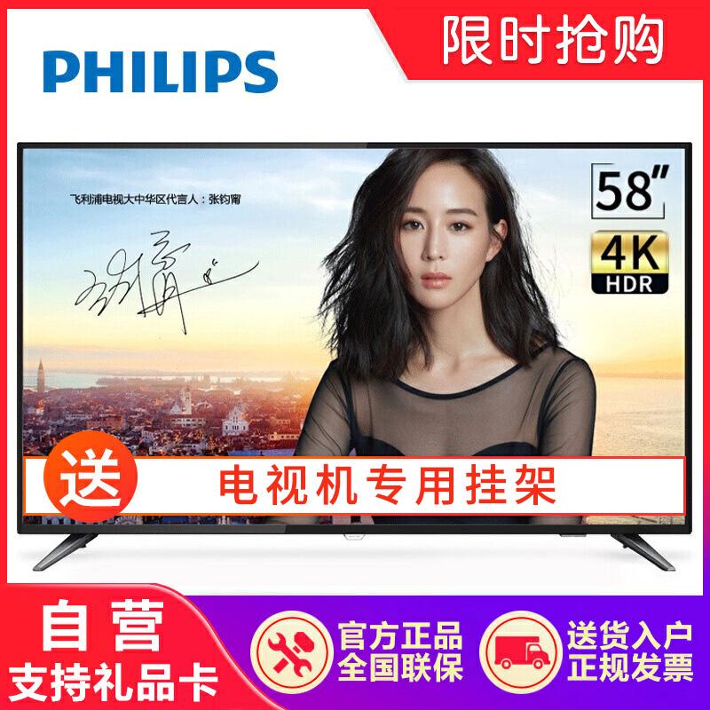 飞利浦(PHILIPS)58PUF6013 58英寸4K超高清HDR安卓智能液晶平板电视机 4K超高清 安卓智能 顺丰发货镇村可达