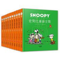 史努比漫画全集:第二辑(套装共10册)