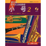 管乐队现代化训练教程 小号(2)附CD一张