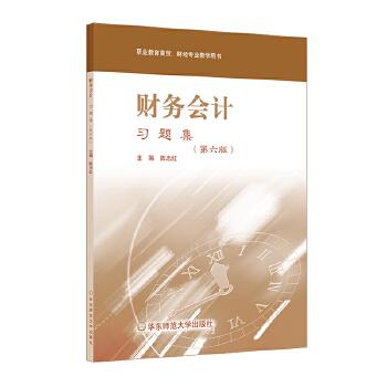 财务会计·习题集(第六版) (教育部职业教育与成人教育司推荐教材。职业教育商贸、财经专业教学用书)