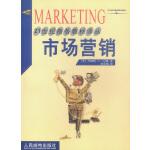 MARKETING市场营销