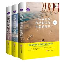 将来的你一定感谢现在拼命的自己+你若不勇敢+世界改变自己 3册 励志书籍高中青春文学小说心灵鸡汤女性情商人生哲学类畅销书