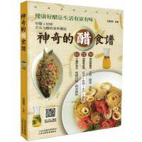 正版现货 神奇的醋食谱 甘智荣编著 山西科学技术出版社