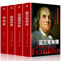 套装4册正版富兰克林自传+林肯传+华盛顿传+甘地传 领袖人物历史人物传记 中小学青少年暑期阅读世界名人传人物传记书籍