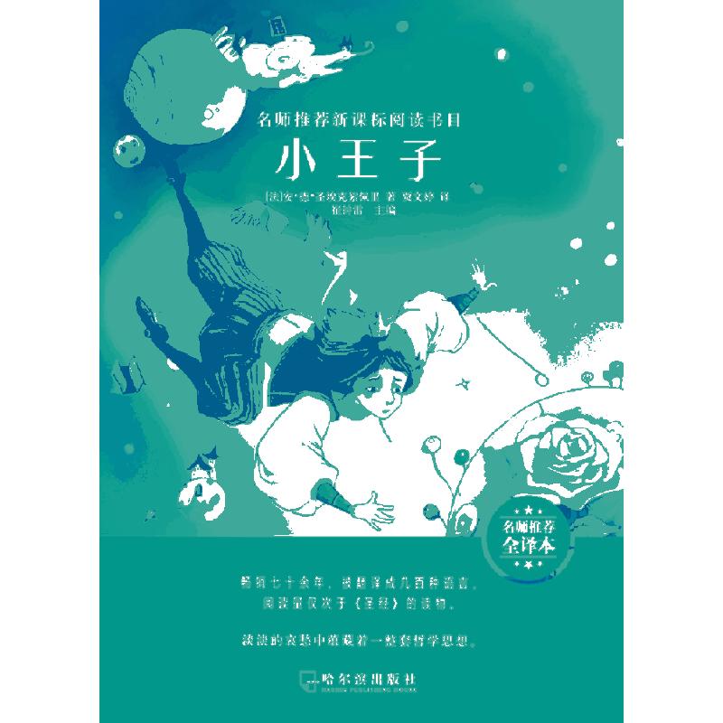 小王子(名师推荐全译本)/名师推荐新课标阅读书目