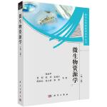【全新正版】微生物资源学(第二版) 徐丽华等 9787030290021 科学出版社