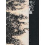 【新书店正版】墨法图解孙玲玲著9787530541296天津人民美术出版社
