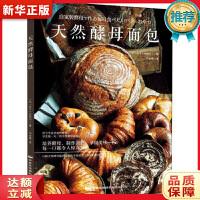 天然酵母面包 安子 9787512211261 中国民族摄影艺术出版社 新华正版 全国70%城市次日达