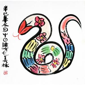 韩美林《蛇》中央文史馆馆员