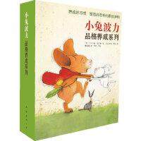小兔波力品格养成系列(全11册)