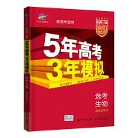 曲一线 2022A版 选考生物(湖南省专用)新高考适用 5年高考3年模拟 五三