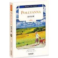 波利安娜:POLLYANNA(英文版)(世界儿童文学经典著作,配套英文朗读免费下载)