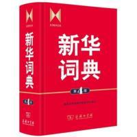 新华词典-第4版( 货号:710008344)