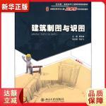 建筑制图与识图 曹雪梅 9787301188064 北京大学出版社
