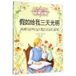打动孩子心灵的世界经典童话:假如给我三天光明 东瑾,郭澈 绘 中国少年儿童出版社 9787514828221