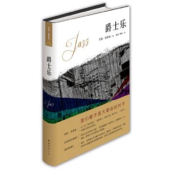 爵士乐(pdf+txt+epub+azw3+mobi电子书在线阅读下载)