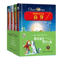 精灵鼠的奇幻之旅(彩色漫画套装四册)-之人与动物和谐共处系列白牙,丛林之书,野性的呼唤,大白鲸莫比迪克