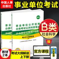 中国人事官方教材2018年事业单位编制考试用书社会科学专技类B类职业能力倾向测验综合应用能力b类公开 公共科目笔试社会