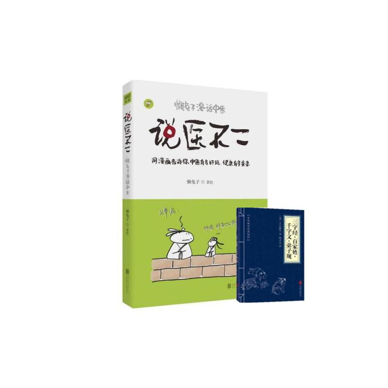 *畅销书籍*说医不二:懒兔子漫话中医赠中华国学经典精粹·蒙学家训必读本任意一本 商品定价为原图书与赠品定价之和