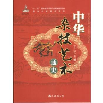 【二手旧书9成新】中华杂技艺术通史 安作璋
