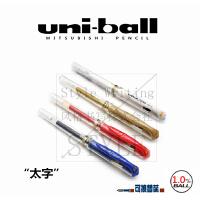 日本UNI三菱|UM-153 签字笔|防水速记中性笔|太字1.0mm白色高光笔