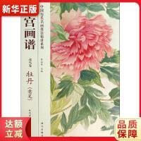 故宫画谱 花鸟卷 牡丹(意笔) 林伯强 故宫出版社 9787513405300