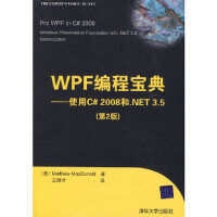 WPF编程宝典――使用C# 2008和 NET 3 5 (美)麦克唐纳,王德才 清华大学出版社 97873022065