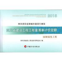 2015四川省建设工程工程量清单计价定额园林绿化工程四川省住房和城乡建设厅颁布中国计划出版社9787518200283