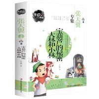 宝葫芦的秘密 大林和小林 正版三四年级课外书张天翼儿童文学 笔尖上的中国 语文新课标必读书籍五六年级小学生课外阅读书