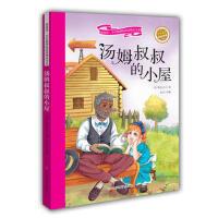 【二手旧书95成新】新阅读小学新课标阅读精品书系:汤姆叔叔的小屋-斯托夫人-9787532897124 山东教育出版社