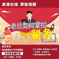 蔡昌老总如何掌控税务正版高清在线视频非DVD光盘