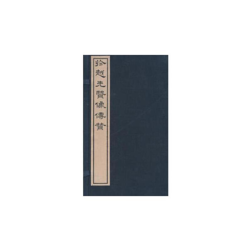 于越先贤传(函套)    文物出版社 买文物出版社图书到文物出版社官方旗舰店,安心、放心,质量保证