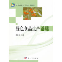 【二手旧书8成新】绿色食品生产基础 陈兵红 9787030319661 科学出版社