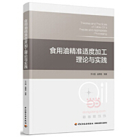 【正版直发】食用油精准适度加工理论与实践 王兴国,金青哲 9787518411757 中国轻工业出版社