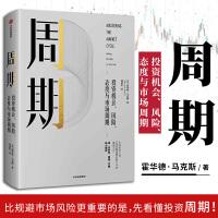 【正版】霍华德马克思 周期:投资机会、风险、态度与市场周期经济周期企业盈利*投资理财经济书籍